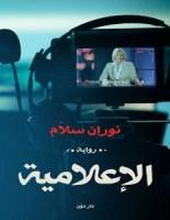 تحميل رواية الإعلامية – نوران سلام