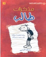 كتاب مذكرات طالب pdf
