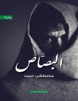 تحميل رواية البصاص – مصطفى عبيد