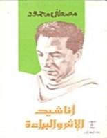 كتاب أناشيد الإثم والبراءة - مصطفى محمود