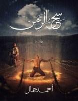تحميل رواية سجن الزمن – أحمد جمال