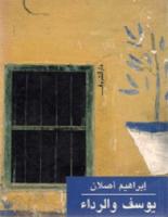 رواية يوسف والرداء – إبراهيم أصلان