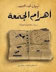 كتاب أهرام الجمعة – نبيل عبد الحميد