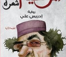 رواية الزعيم يحلق شعره - إدريس على