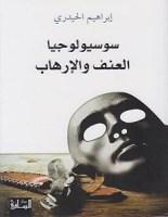 كتاب سوسيولوجيا العنف والإرهاب – إبراهيم الحيدرى