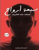 تحميل رواية سبعة أرواح – محمد عبد الكريم