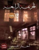 تحميل رواية الجريمة الرابعة – أحمد سعيد عيسى