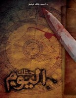 تحميل رواية حظك اليوم – أحمد خالد توفيق