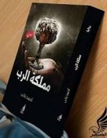 تحميل رواية مملكة الرب – أحمد زكي