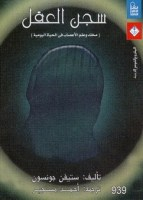 كتاب سجن العقل - ستيفن جونسون