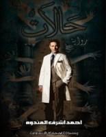 تحميل رواية حالات – أحمد أشرف المندوه