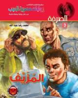 سلسلة الصرخة ج3 المزيف - محمد رضا عبد الله