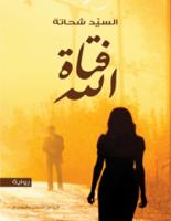 تحميل رواية فتاة الله – السيد شحاتة