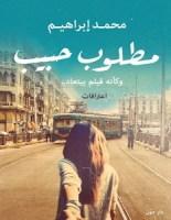 تحميل كتاب مطلوب حبيب – محمد إبراهيم