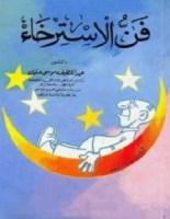 كتاب فن الاسترخاء – عبد اللطيف موسى عثمان