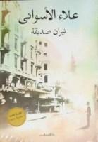 نيران صديقة - علاء الأسوانى