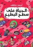 تحميل كتاب الحياة على سطح البطيخ pdf | أحمد عاطف