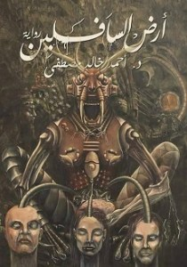 تحميل رواية ارض السافلين pdf | أحمد خالد مصطفى