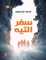 رواية سفر التيه   محمد إبراهيم