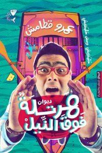 تحميل ديوان هرتلة pdf | عمرو قطامش