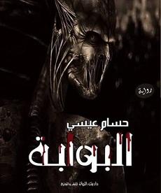تحميل رواية البوابة pdf | حسام عيسى
