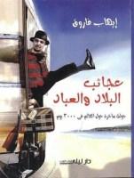 تحميل كتاب عجائب البلاد والعباد pdf   إيهاب فاروق