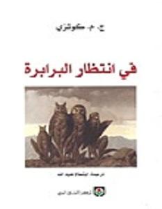 تحميل رواية في انتظار البرابرة pdf – ج. م. كويتزي