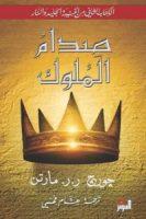 تحميل رواية صدام الملوك pdf | جورج مارتن