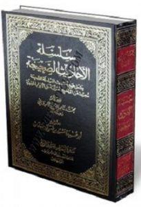 تحميل كتاب سلسلة الأحاديث الصحيحة pdf | محمد ناصر الدين الألبانى