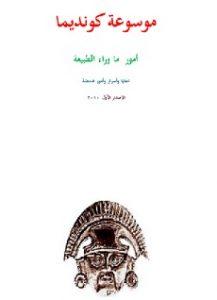 تحميل كتاب موسوعة كونديما pdf | موقع كونديما