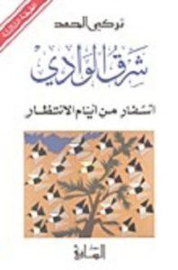 تحميل رواية شرق الوادى pdf | تركى الحمد
