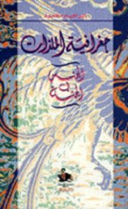 تحميل كتاب جغرافية الملذات pdf | إبراهيم محمود