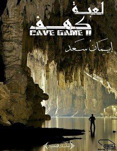 تحميل رواية لعبة كهف pdf – إيمان سعد