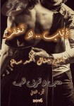 تحميل رواية ذئاب لاتغفر pdf | منال محمد سالم
