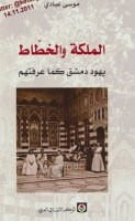 تحميل رواية الملكة والخطاط pdf | موسى عبادى