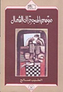 تحميل رواية موسم الهجرة الى الشمال pdf   الطيب صالح