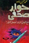 تحميل كتاب حوار صحفى مع جنى مسلم pdf | محمد عيسى داود