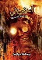 تحميل رواية اعذرينى ومخاوف اخرى pdf | مجموعة كتاب