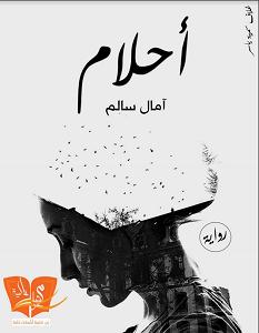 تحميل رواية أحلام pdf – آمال سالم