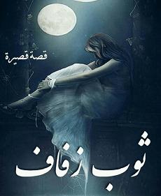 تحميل رواية ثوب زفاف pdf   عائشة حسين