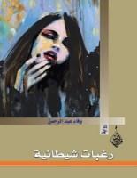 تحميل رواية رغبات شيطانية pdf – وفاء عبد الرحمن