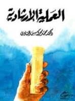 تحميل كتاب العملية الارشادية pdf   محمد محروس الشناوى