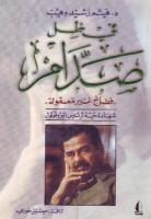 تحميل كتاب فى ظل صدام pdf | هيثم رشيد وهيب