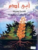 تحميل كتاب أبى آدم - قصة الخليقة بين الأسطورة والحقيقة pdf – عبد الصبور شاهين