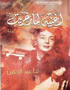 تحميل رواية أغنية لمارغريت pdf – لنا عبد الرحمن