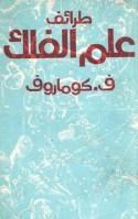 تنزيل كتاب طرائف علم الفلك pdf ف كوماروف