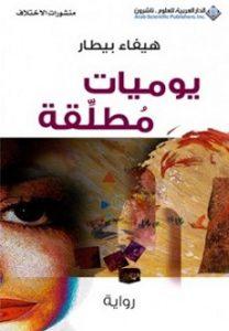 تحميل رواية يوميات مطلقة pdf | هيفاء بيطار