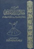 تنزيل كتاب اخبار جلال الدين الرومى pdf أبو الفضل القونوى