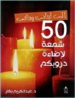 تحميل كتاب 50 شمعة لانارة دربكم pdf | عبد الكريم بكار
