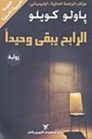 تحميل رواية الرابح يبقى وحيدا pdf | باولو كويلو